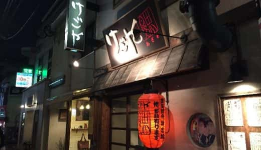「けごや 鰓(あぎと)」新鮮な魚、焼き鳥、もつ鍋など福岡の美味いもんが一通り食べられる旨い店!