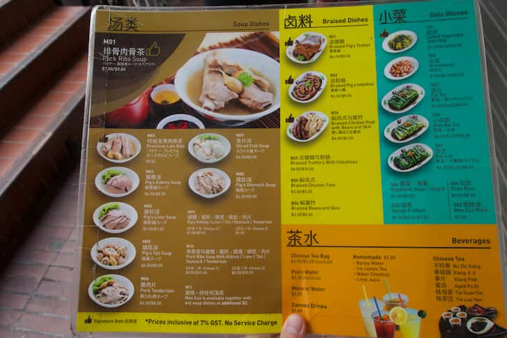 Song fa bak kut teh 4