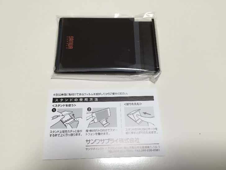 Card type smartphone stand 2