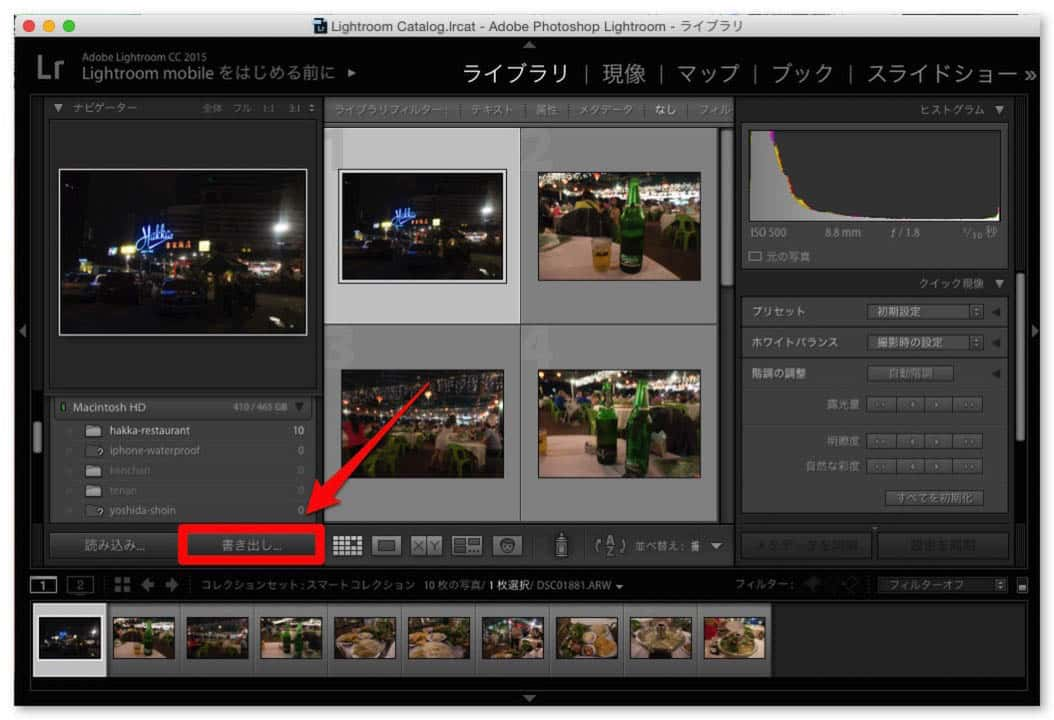 Lightroom raw photo develop easily 12