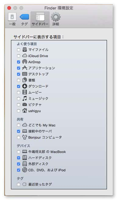 Mac finder configuration 3