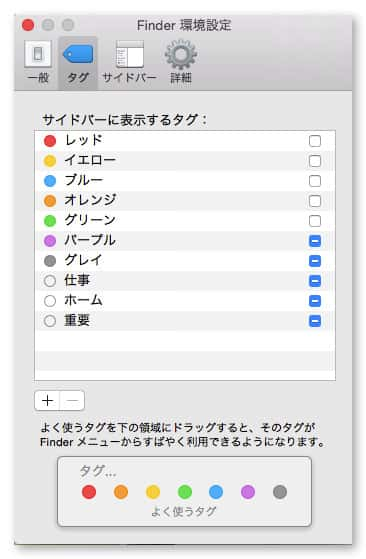 Mac finder configuration 4