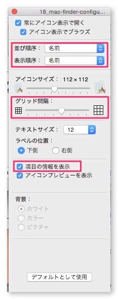 Mac finder configuration 8