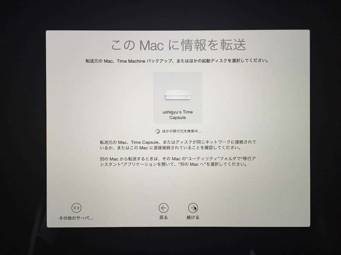 Move data from air to new macbook 13