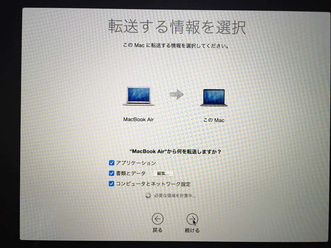 Move data from air to new macbook 6