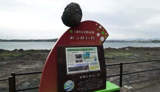 君は熊本・天草の奇岩「おっぱい岩」を知っているか?御利益はもちろん……