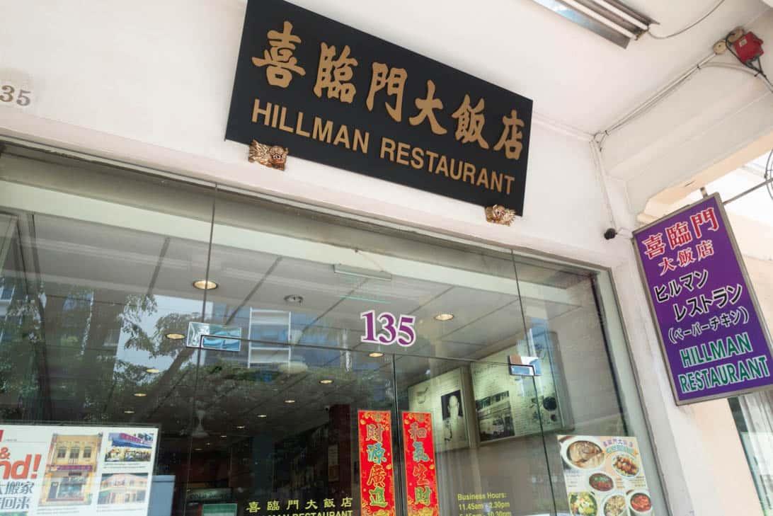 Hillman restaurant 2