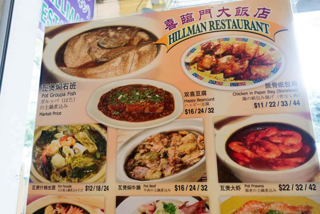 Hillman restaurant 8