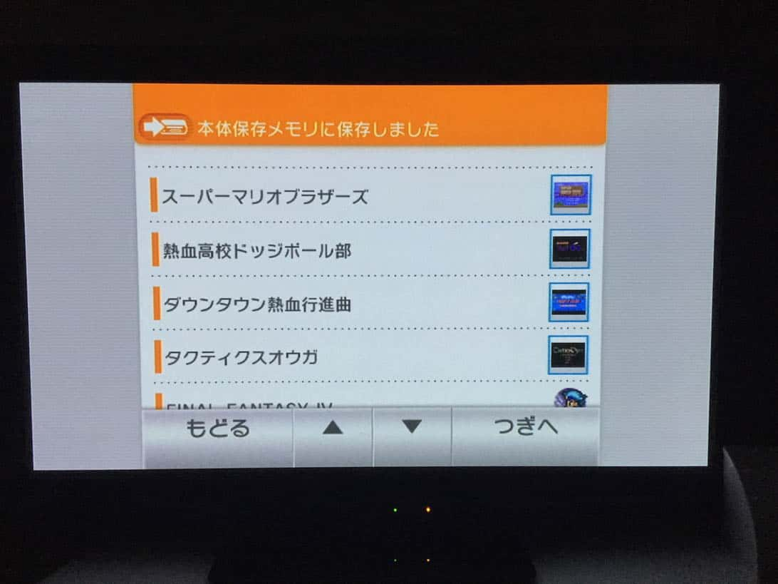 Move data from wii to wiiu 24
