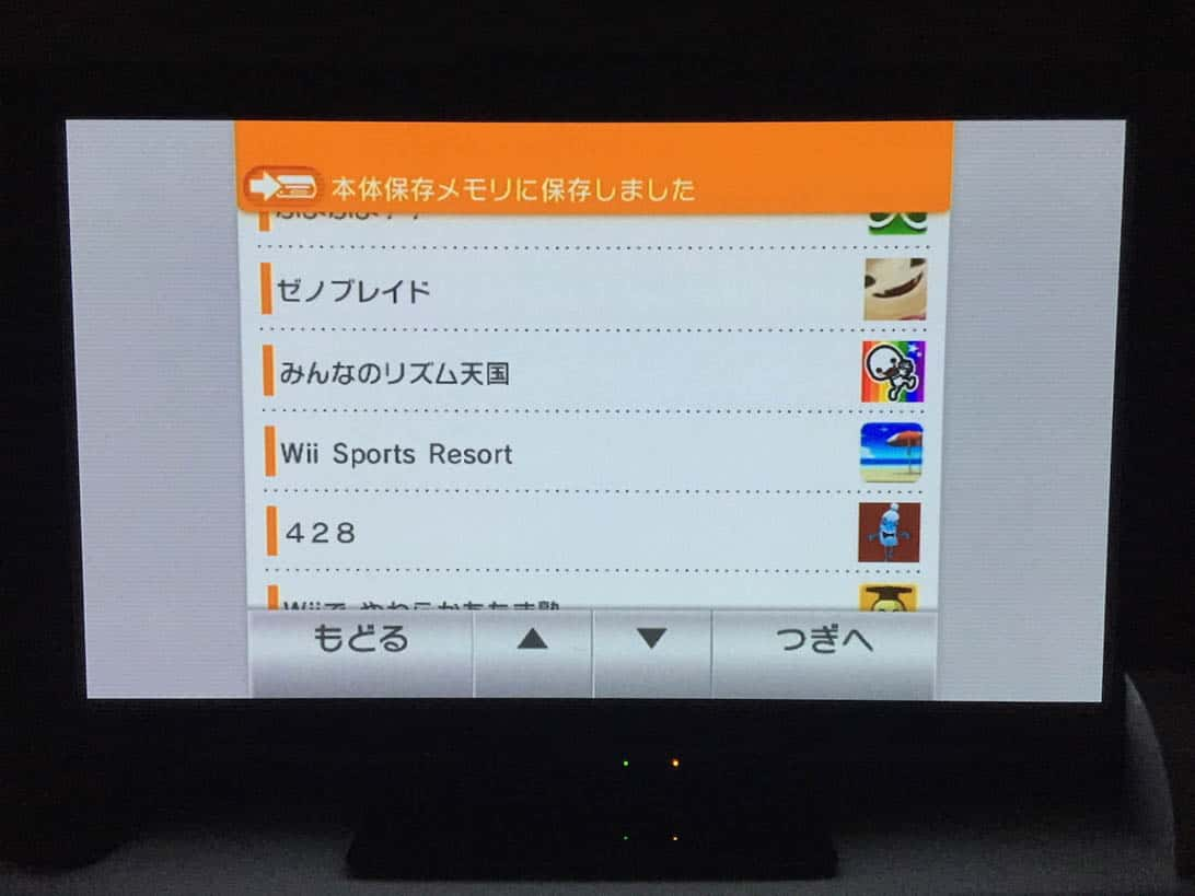 Move data from wii to wiiu 25