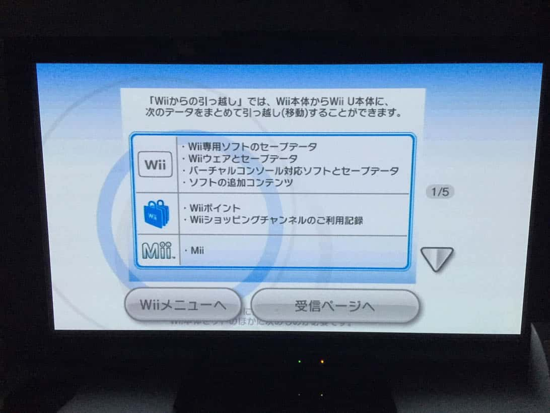 Move data from wii to wiiu 4