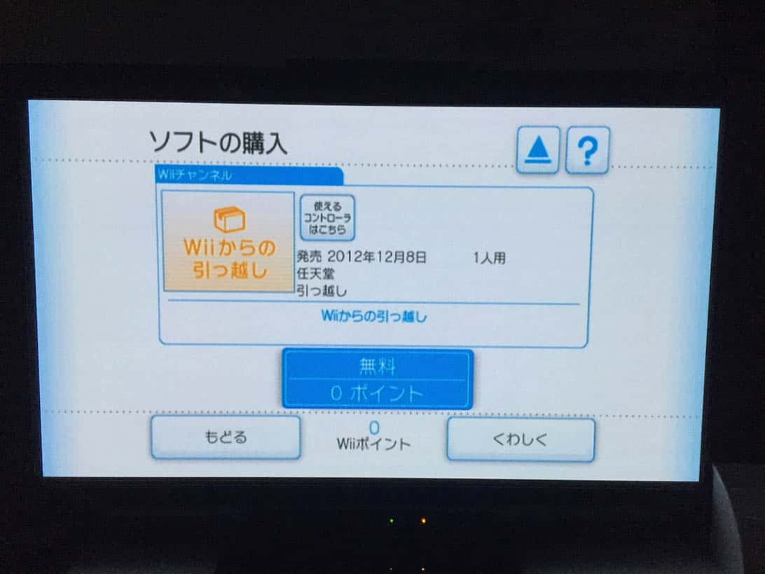 Move data from wii to wiiu 5