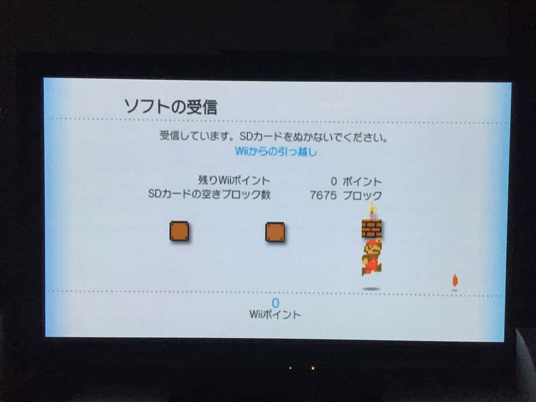 Move data from wii to wiiu 6