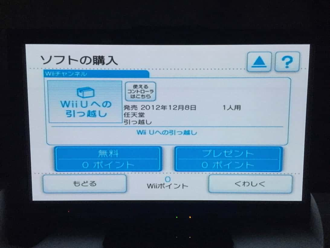 Move data from wii to wiiu 9