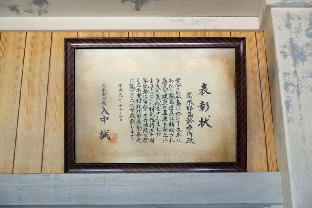 Dr kotoh yonaguni 18