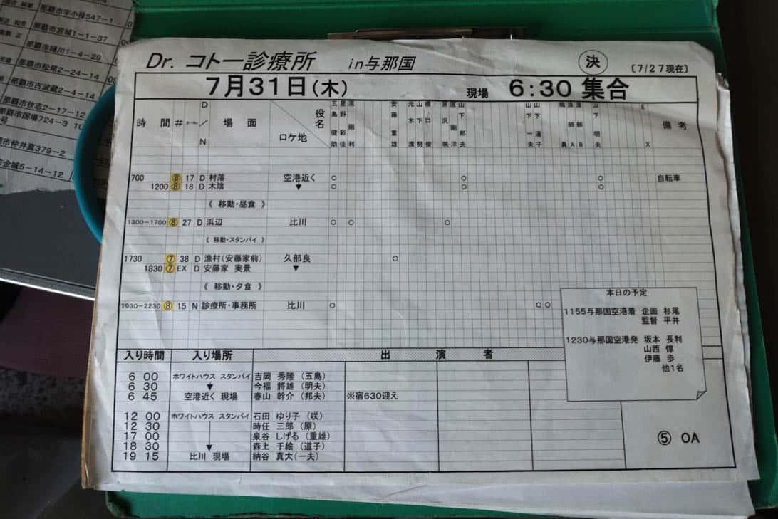 Dr kotoh yonaguni 20