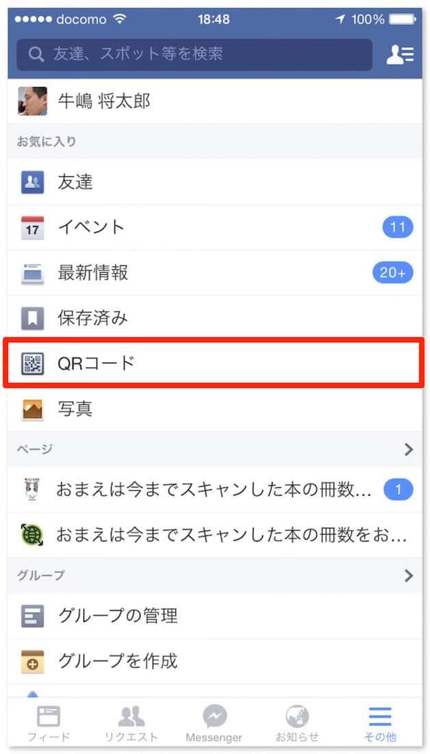 Facebook qrcode 1