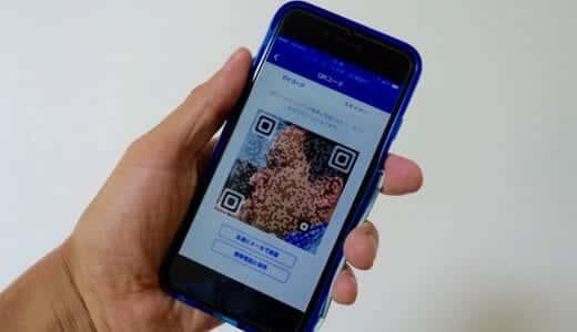 Facebookで友達申請するならQRコードがめちゃ便利
