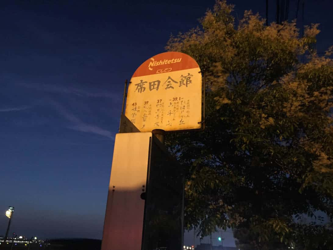 Fukuoka airport to tempurahirao makinoudon 5