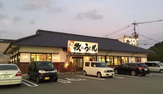 福岡空港から速攻で天ぷらのひらお・牧のうどんを食べに行く道順(バス・タクシー・徒歩)
