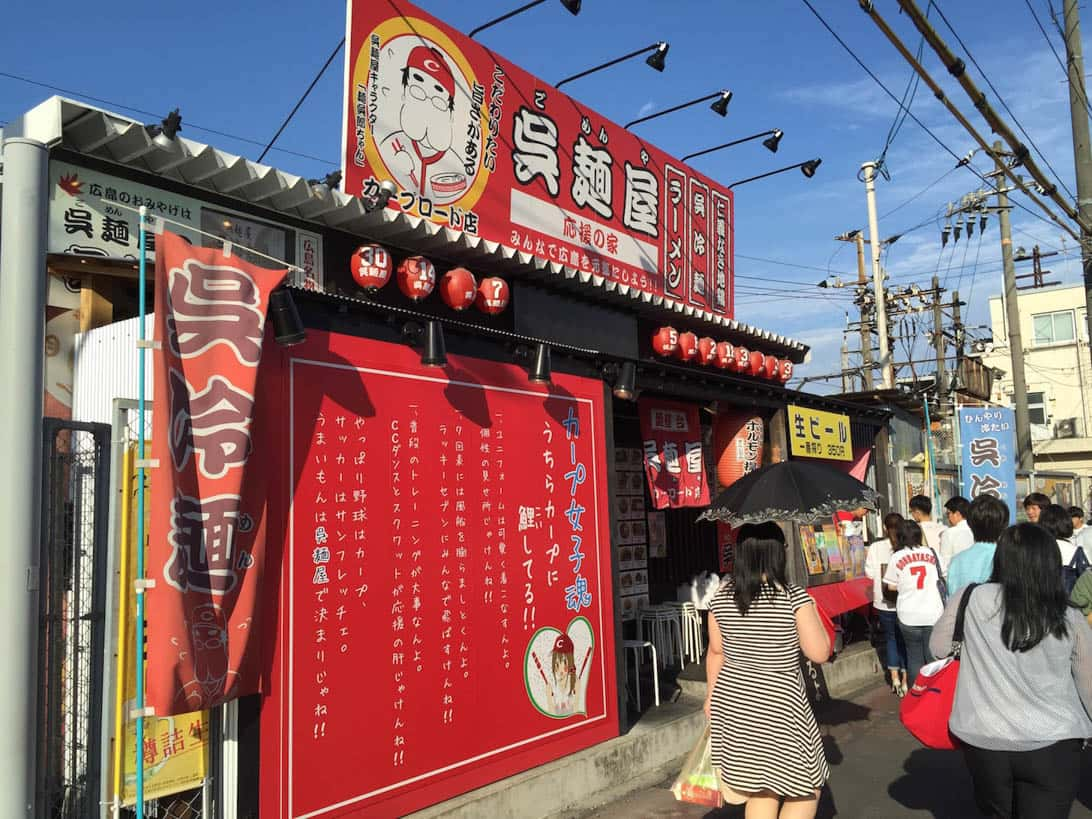 Hiroshima carp cheering 5
