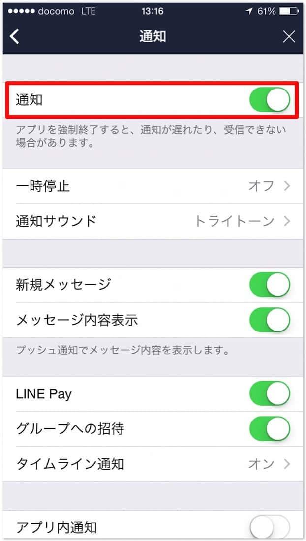 Line talk mute 4
