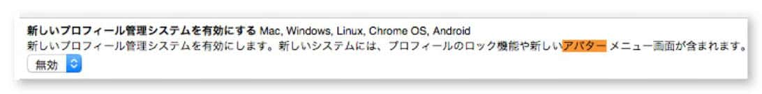 Turn off chrome upper right account 1