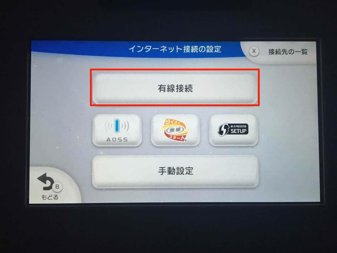 Wii u lan adapter splatoon 5