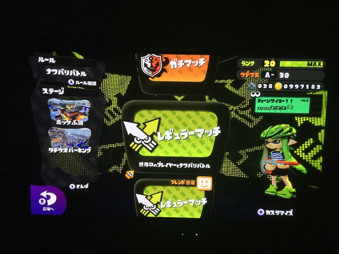 Wii u lan adapter splatoon 9