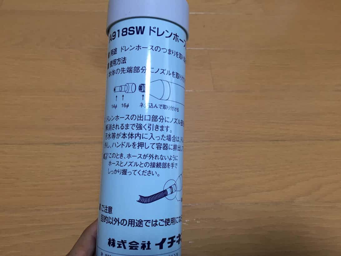 Air conditioner water leak 2
