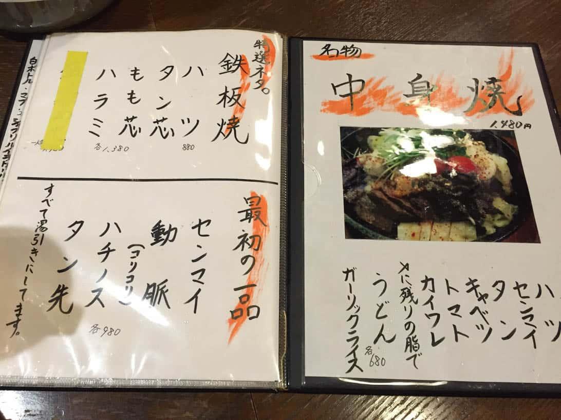 Motsuyaki shiotaya 2