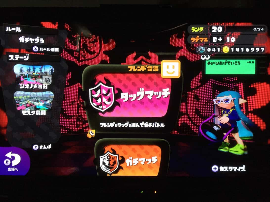 Splatoon big update trouble 6