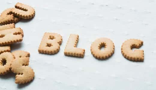 ブログをどのようなテーマで書き始めるべきかわからない【ブログなんでも相談室 第6回】