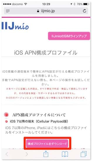 Iijmio ios9 update 2