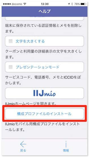 Iijmio ios9 update 4