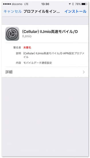 Iijmio ios9 update 5