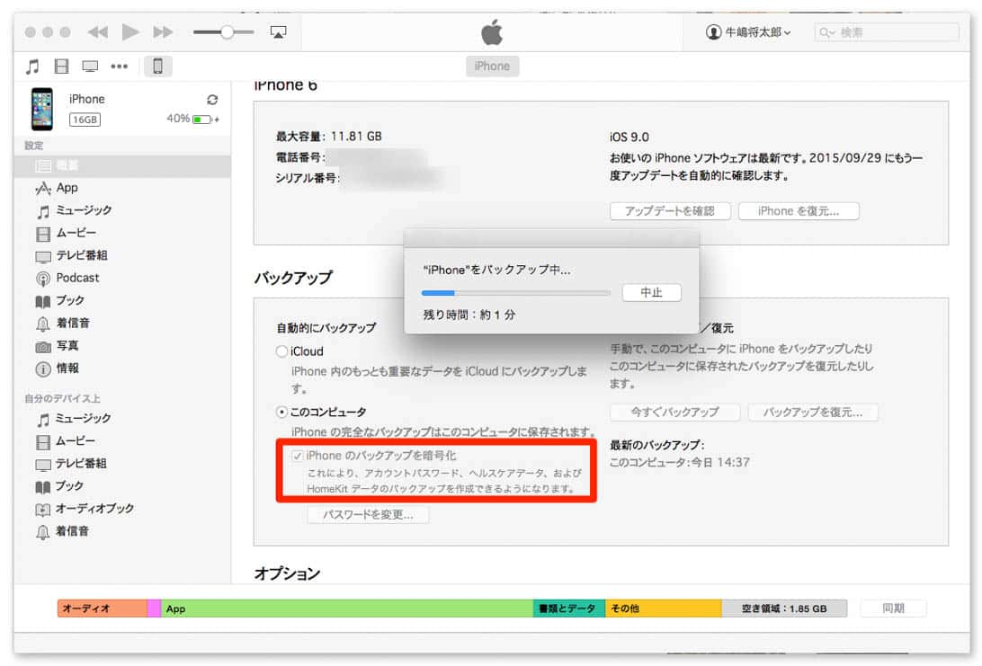 Iphone 6 to 6s data transfer 1