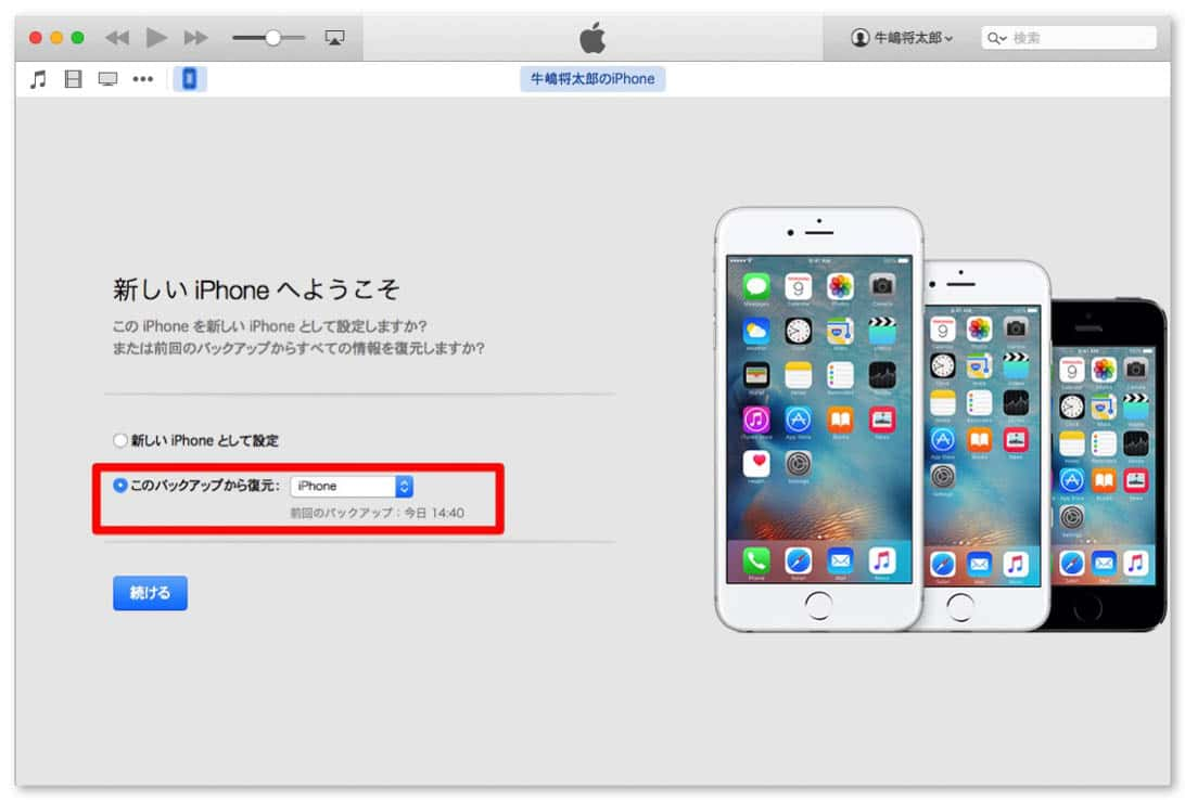 Iphone 6 to 6s data transfer 2
