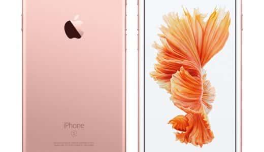 iPhone 6sと6s Plusの料金プランを、ドコモ・au・ソフトバンクで比較