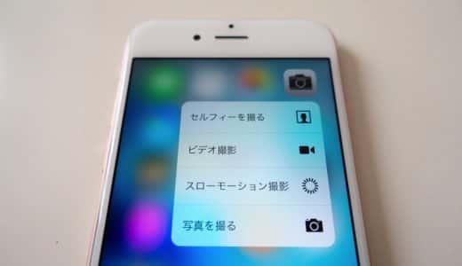 iPhone 6s&6s Plusの新機能・3D Touchでできることまとめ