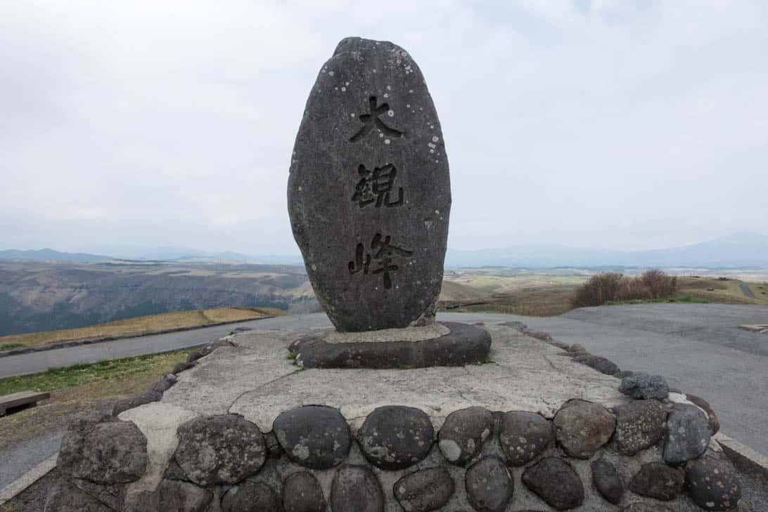 Kumamoto aso view point 16