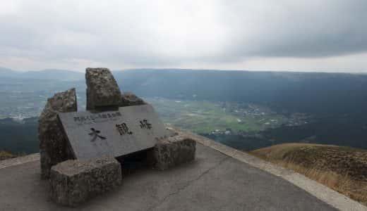 絶景のバーゲンセール!熊本・阿蘇で押さえておくべき眺望ポイント3選