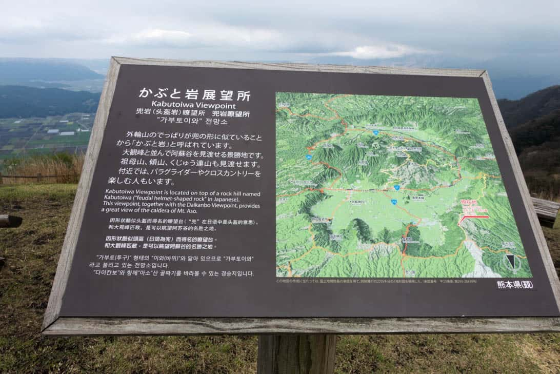 Kumamoto aso view point 28