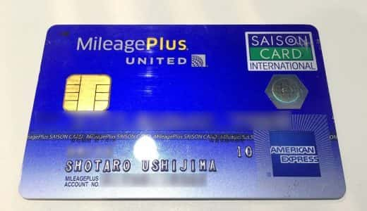 マイレージプラスセゾンカードは還元率最強!100円で1.5マイル貯まり、片道5000マイルで日本全国へ