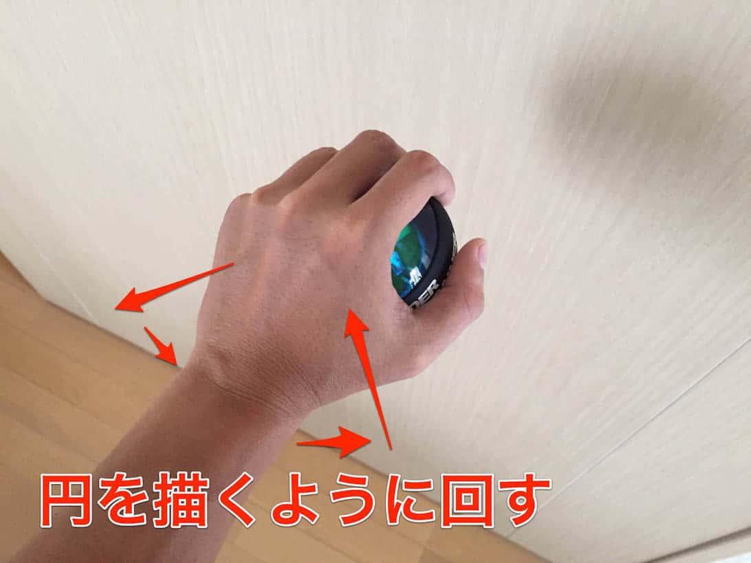 Roller wrist ball 8