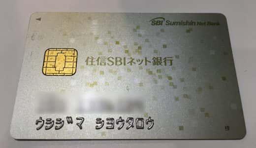 普段使い最強の住信SBIネット銀行、スマートプログラム(ランク制)導入。運用見直しが必要かも