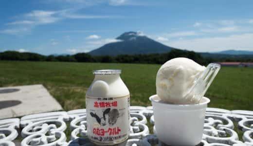 北海道・ニセコの「高橋牧場ミルク工房」羊蹄山を望む絶景と、おいしいミルクやアイスが楽しめる。
