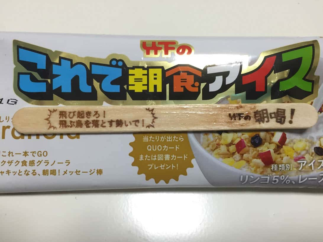 Takeshita breakfast icecream 10