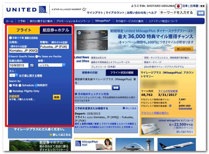 United mileage plus reservation 1