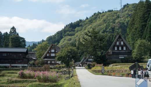 世界遺産の富山県・相倉合掌造り集落に泊まって、素晴らしい風景を堪能してきたよ